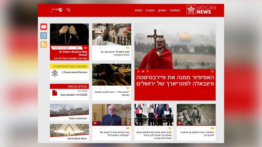 Héber nyelvű műsort indít a Vatikáni Rádió